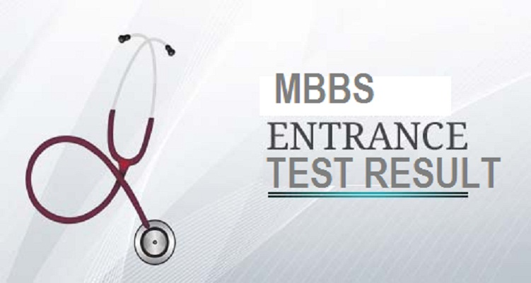 MBBS Admission Test Result Published