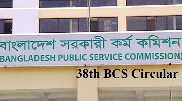 38th BCS Circular likely on June 20